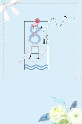 藍色邊框八月海報 八月 你好 邊框 藍色 文字 線條 飛機 蝴蝶結 花朵 簡約 文藝 清新 , 八月, 你好, 邊框 背景圖片