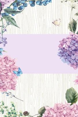 8 월 안녕하세요 수국 꽃 테두리 광고 배경 8 월 안녕하세요  수국 꽃 국경 광고 배경 꽃 배경 , 8, 8 월 안녕하세요 수국 꽃 테두리 광고 배경, 배경 배경 이미지