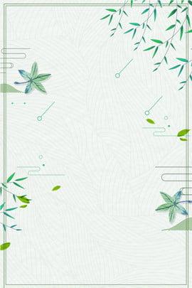Простой плакат с бордюром августейший привет затенение зерна пресная простой зеленый рамка Ветви и листья Литература , Простой плакат с бордюром, искусство, листья Фоновый рисунок
