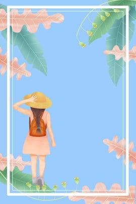 藍色清新八月你好暑假出行海報 八月 你好 簡約 文藝 藍色 邊框 枝葉 花朵 女孩 底紋 紋理 清新 暑假出行 旅遊 , 八月, 你好, 簡約 背景圖片