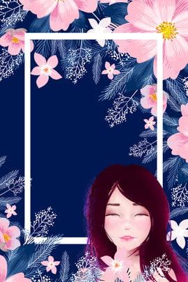 八月你好深色花簇文藝背景海報 八月 你好 簡約 文藝 邊框 枝葉 花朵 女孩 底紋 紋理 清新 , 八月, 你好, 簡約 背景圖片