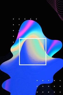 오로라 그라디언트 분위기 멋진 패션 배경 포스터 오로라 그라디언트 기하학 패션 분위기 그라데이션 배경 유체 , 선, 오로라, 배경 배경 이미지