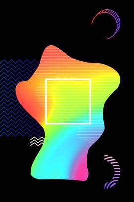 Cool Aurora Gradient Atmosphere Highlight (Personnalité en surbrillance) Dégradé aurore La géométrie La Dégradé Gradient Créatives Image De Fond