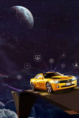 xe thông minh tổng hợp sáng tạo lái xe tự , đường, Lai, Sáng Ảnh nền