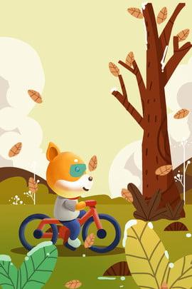 秋と冬の天気の良い日の野生の旅行のポスター 秋と冬 植物 木々 子犬 動物 旅行する ワイルド 旅行する 人生 秋と冬の天気の良い日の野生の旅行のポスター 秋と冬 植物 背景画像
