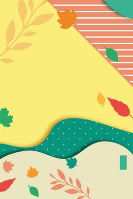 秋季撞色文藝清新廣告背景 秋季 撞色 文藝 清新 廣告 背景 秋季 撞色 文藝 清新 廣告 背景 , 秋季, 撞色, 文藝 背景圖片