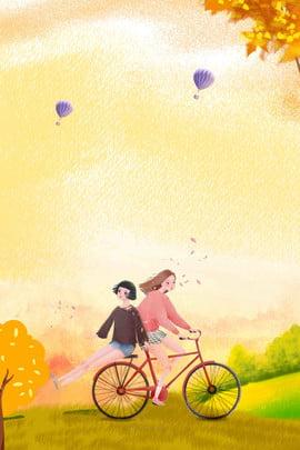 秋の旅行のポスター あき あき あき 展示会ボード 自動運転ツアーポスター 秋のツアー 冬のツアー 旅行する 旅行広告 旅行のポスター , あき, あき, あき 背景画像