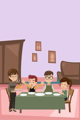 秋季一家人吃飯貼秋膘手繪卡通海報 秋季 一家人吃飯 家庭聚餐 貼秋膘 客廳 手繪卡通 海報 展板 背景 , 秋季, 一家人吃飯, 家庭聚餐 背景圖片