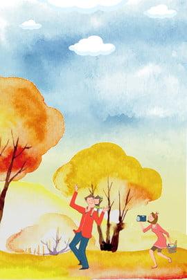 秋季全家出行旅遊宣傳背景2 秋季 全家出行 旅遊 宣傳背景 旅遊宣傳 卡通 手繪 文藝 清新 簡約 , 秋季全家出行旅遊宣傳背景2, 秋季, 全家出行 背景圖片