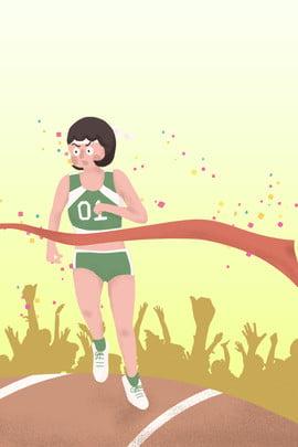 秋の学校スポーツセッション実行中の競争手描きポスター背景 あき ゲーム 学校 長距離走行 競争 応援する 観客 滑走路 少女 勝つ チャンピオン 手描き 漫画 ポスター バックグラウンド , 秋の学校スポーツセッション実行中の競争手描きポスター背景, あき, ゲーム 背景画像
