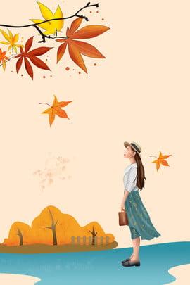 秋季黃金旅遊旅行出遊背景 秋季 黃金旅遊 旅遊 旅行 出遊背景 楓樹 小女孩 美景 , 秋季, 黃金旅遊, 旅遊 背景圖片
