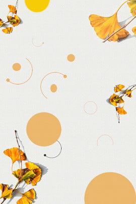 秋の新イチョウ葉ポスター 秋の新 秋に新 割引 イチョウ葉 新鮮な 単純な , 秋の新イチョウ葉ポスター, 秋の新, 秋に新 背景画像