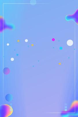 푸른 유체 그라디언트 가을 포스터 가을 shangxin 블루 유체 단순한 신선한 국경 유체 , 가을, Shangxin, 블루 배경 이미지