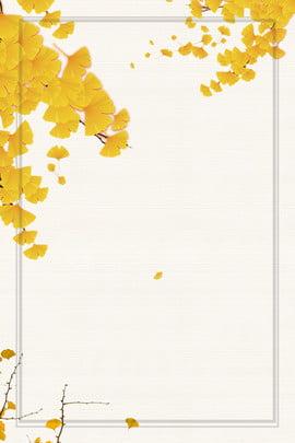 간단한 가을 포스터 가을 shangxin 단순한 문학 신선한 국경 은행 나무 꽃 가지 음영 , 가지, 음영, 간단한 가을 포스터 배경 이미지