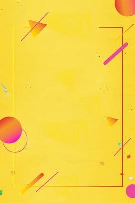 간단한 노란색 가을 포스터 가을 shangxin 단순한 문학 신선한 국경 선 유체 옐로우 , 가을, Shangxin, 단순한 배경 이미지