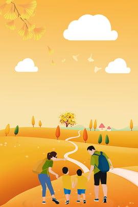 秋季親子遊清新廣告背景 秋季 親子 旅遊 清新 廣告 背景 秋季 親子 旅遊 清新 廣告 背景 , 秋季, 親子, 旅遊 背景圖片