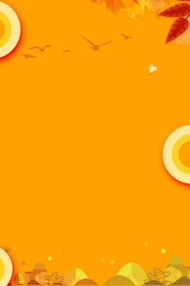 秋の新規上場ポスター 秋のポスター 秋のプロモーション あき 婦人服 レディースシューズ 新しい婦人服 新規上場 秋のポスター 秋のポスター , 秋のポスター, 秋のプロモーション, あき 背景画像