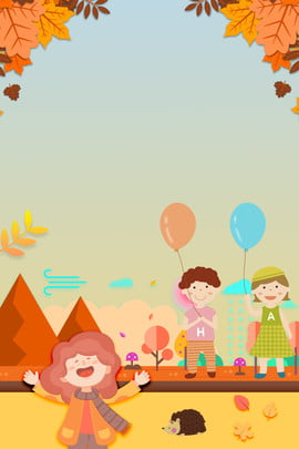 秋の旅行の背景のポスターのダウンロード 9月の秋 旅行する ママの男の子の女の子 公園の中 手描き漫画 ポスターの背景 展示会ボード , 秋の旅行の背景のポスターのダウンロード, 9月の秋, 旅行する 背景画像