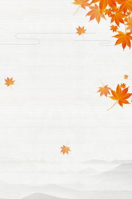 簡約秋季主題海報 秋季 簡約 文藝 清新 古風 底紋 楓葉 落葉 山峰 , 秋季, 簡約, 文藝 背景圖片
