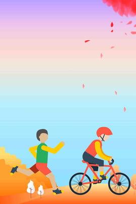 Cartaz dos jogos do terreno do outono Placa de exposição Outono Cartaz Jogos Imagem Do Plano De Fundo