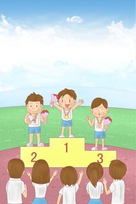 शरद ऋतु के छात्र खेलों में हाथ से पेंट किए गए रचनात्मक शिक्षा पोस्टर शरद छात्र खेल पुरस्कार कैंपस खेल , का, छात्र, शरद पृष्ठभूमि छवि