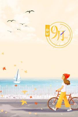 秋季旅行海邊散步騎車你好九月背景 秋季 旅行 海邊 散步 騎車 你好 九月背景 你好九月 九月你好 小女孩 帆船 楓葉 , 秋季旅行海邊散步騎車你好九月背景, 秋季, 旅行 背景圖片