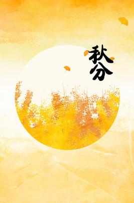 中國風金黃楓葉24節氣之秋分海報 秋分 立秋 24節氣 二十四節氣 海報 秋季 秋天 水彩 手繪 中國風 創意 廣告 , 秋分, 立秋, 24節氣 背景圖片