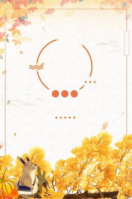 秋季楓葉背景模板 秋分 立秋 24節氣 二十四節氣 海報 秋季 秋天 水彩 手繪 落葉背景 楓葉背景 , 秋季楓葉背景模板, 秋分, 立秋 背景圖片