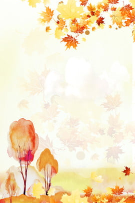 秋季楓葉背景模板 秋分 立秋 24節氣 二十四節氣 海報 秋季 秋天 水彩 手繪 落葉背景 楓葉背景 , 秋分, 立秋, 24節氣 背景圖片
