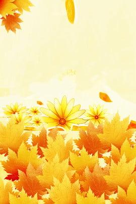 黃色立秋背景模板 秋分 立秋 24節氣 二十四節氣 海報 秋季 秋天 水彩 手繪 落葉背景 楓葉背景 , 黃色立秋背景模板, 秋分, 立秋 背景圖片