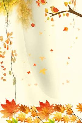 卡通手繪立秋背景模板 秋分 立秋 24節氣 二十四節氣 海報 秋季 秋天 水彩 手繪 落葉背景 楓葉背景 , 秋分, 立秋, 24節氣 背景圖片