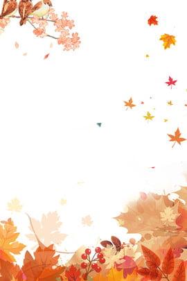 手繪風立秋背景模板 秋分 立秋 24節氣 二十四節氣 海報 秋季 秋天 水彩 手繪 落葉背景 楓葉背景 , 秋分, 立秋, 24節氣 背景圖片