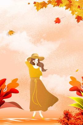 秋季二十四節氣秋分海報 秋分 秋天 秋季 二十四節氣 秋分海報 手繪畫面 秋意濃 落葉 柳樹枝 24節氣 商場節氣 , 秋季二十四節氣秋分海報, 秋分, 秋天 背景圖片