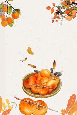 가을 감 그린 손으로 포스터 배경 오색 태양 광 포스터 가을 , 용어, 전통적인, 오색 배경 이미지