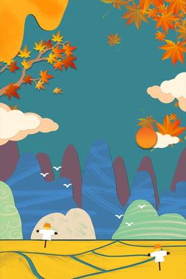 二十四節氣秋分主題海報 秋分 二十四節氣 藍色 清新 草地 簡約 文藝 樹木 落葉 雲朵 , 秋分, 二十四節氣, 藍色 背景圖片