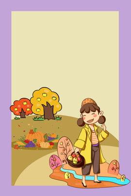 秋分二十四節氣手繪女孩採摘海報背景 秋分 二十四節氣 女孩 蘋果 果園 採摘 秋天的果蔬 卡通創意 海報 展板 背景 秋分 二十四節氣 女孩背景圖庫