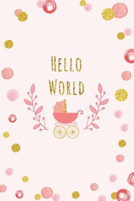 粉色卡通迎新生兒海報清新背景 嬰兒車 hello world 新生兒 迎接 粉色 圓點 金色 手繪 海報 , 嬰兒車, Hello, World 背景圖片