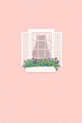 手繪蠟筆窗邊的花清新海報背景 背景 手繪 蠟筆 粉色 窗戶 窗簾 陽台 花束 窗外 窗邊 家居 日化 海報 , 手繪蠟筆窗邊的花清新海報背景, 背景, 手繪 背景圖片