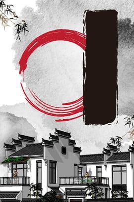 Cartaz de síntese criativa jardim chinês villa Bambu Villa Imobiliária Edifício Estilo chinês Poster Propaganda Síntese Tinta Garden Simples Síntese Bambu Villa Imobiliária Imagem Do Plano De Fundo