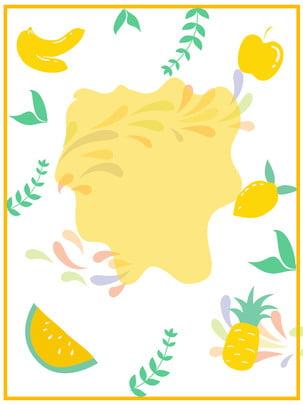 banana apple fruit background illustration summer , Fresh Background, Hand Drawn Illustration, Hand Drawn Style Background image