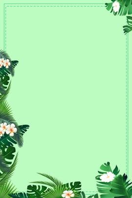 바나나 잎 꽃 테두리 배경 바나나 잎 꽃 나뭇잎 식물 단순한 녹색 신선한 우아한 테두리 배경 꽃 , 배경, 꽃, 바나나 배경 이미지