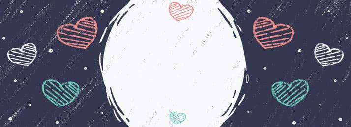 シンプルな手描きのクレヨン愛バナーの背景 バナー バックグラウンド 単純な 手描き クレヨン 愛してる ドット 国境 シェーディング テクスチャ ダークブルー シンプルな手描きのクレヨン愛バナーの背景 バナー バックグラウンド 背景画像