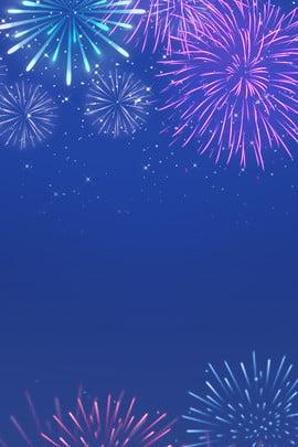 浪漫唯美煙火2019新年背景海報 唯美 夢幻 煙火 新年 2019 煙花背景 閃爍 星空 煙火海報 浪漫 , 唯美, 夢幻, 煙火 背景圖片