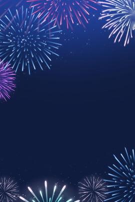 浪漫煙火夢幻新年星空背景 唯美 夢幻 煙火 新年 2019 煙花背景 閃爍 星空 煙火海報 浪漫 , 唯美, 夢幻, 煙火 背景圖片