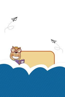 여름 방학 아동 입학 포스터 아름다운 교육 어린이 교육 과정 학습 도서 칠판 만화 어린애 같은 , 여름 방학 아동 입학 포스터, 아름다운, 교육 배경 이미지