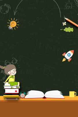 बच्चों का शिक्षण संस्थान प्रशिक्षण पोस्टर सुंदर शिक्षा बच्चा प्रशिक्षण पाठ्यक्रम शिक्षा पुस्तक कला चित्रकला ब्लैकबोर्ड कार्टून बच्चों , चित्रकला, ब्लैकबोर्ड, कार्टून पृष्ठभूमि छवि