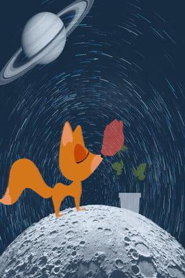ファンタジーおとぎ話リトルフォックスローズ花回転星移動惑星 美しい おとぎ話 キツネ バラ ファイティングスターシフト 恒星 星空 夜 , ファンタジーおとぎ話リトルフォックスローズ花回転星移動惑星, 美しい, おとぎ話 背景画像