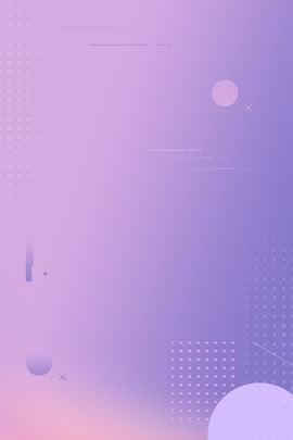 幾何学的な美しいグラデーションピンクパープルポスター 美しい ピンクパープル 美しいグラデーション ジオメトリ ポスター ピンクパープルグラデーション 単純な , 美しい, ピンクパープル, 美しいグラデーション 背景画像