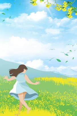 美しい美しさのポスターの背景 美しい 菜の花 春 春 春のツアー オープンスプリング 春の花 花 johui spring 春に会いましょう 階層ファイル ソースファイル hdの背景 デザイン素材 クリエイティブ合成 , Spring, 春に会いましょう, 階層ファイル 背景画像