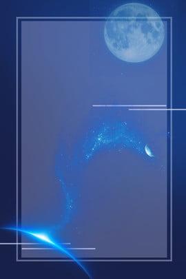 簡潔な夢の星空ポスターの背景 美しい ロマンチックな 夢 夜 夕方 星空 夜空 夜景 星 スターライト 月 三日月 月光 月 空 高度が高い 青い空 簡潔な夢の星空ポスターの背景 美しい ロマンチックな 背景画像